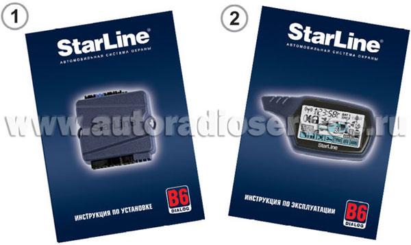 Комплектация сигнализации Starline B6 Dialog
