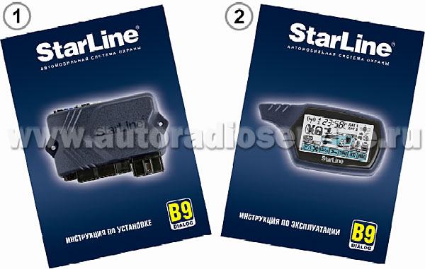 Комплектация сигнализации Star Line B9 Dialog