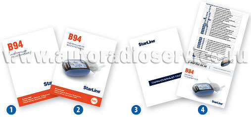Комплектация сигнализации Star Line B92 Dialog Flex