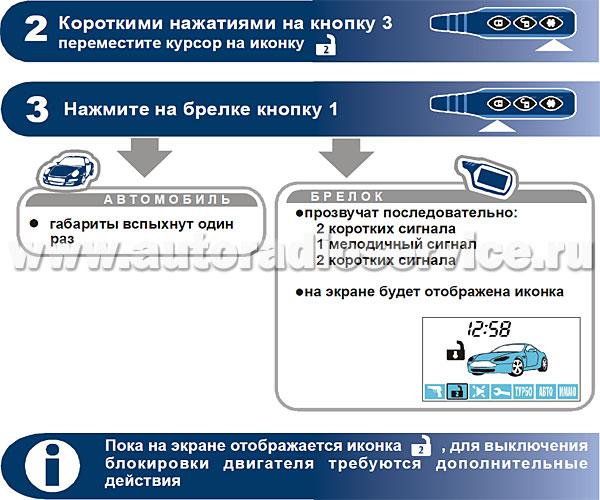 Программирование режима двухшагового отключения блокировок