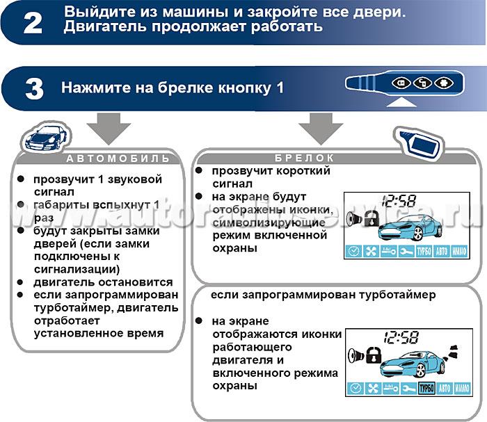 """Включение """"программной нейтрали"""" Автоматический вариант - автосигнализация Starline B9 Dialog"""