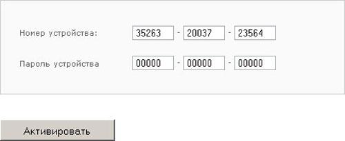 Регистрация трекера TR-102 системы Car Online