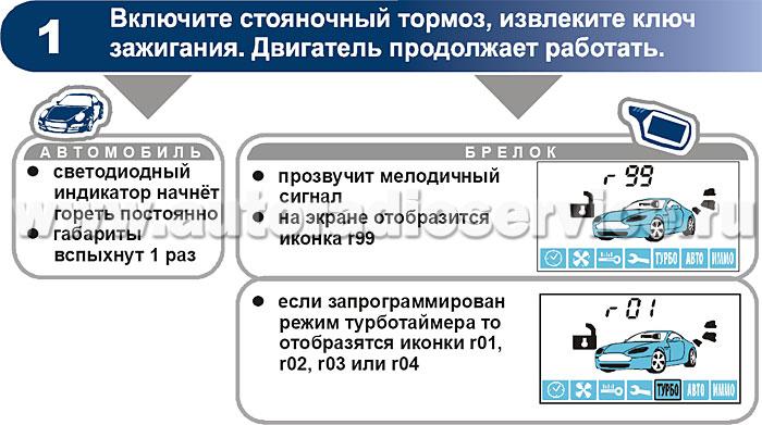 Старлайн а62 инструкция автозапуск
