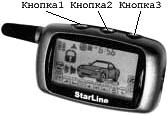 Автосигнализация Starline А9 С Автозапуском Инструкция - фото 11